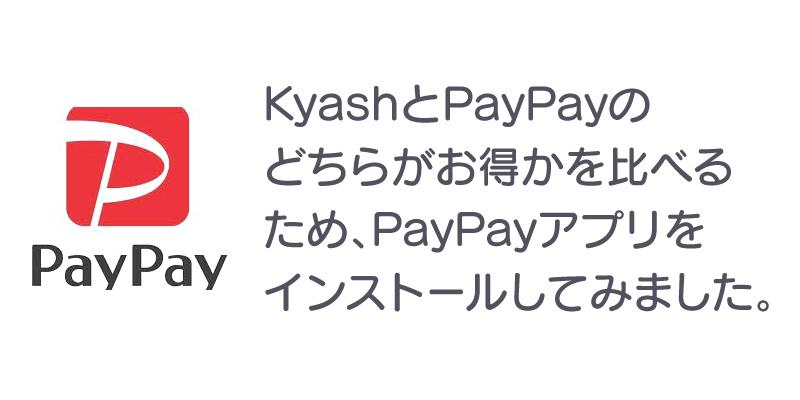 KyashとPayPayのどちらがお得かを比べるため、PayPayアプリをインストールしてみました
