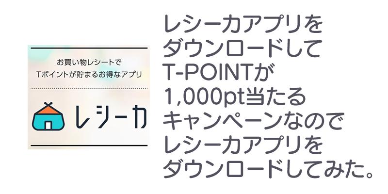 レシーカアプリをダウンロードしてT-POINTが1000pt当たるキャンペーンなのでレシーカアプリをダウンロードしてみた。