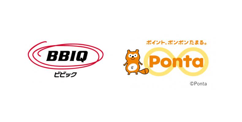 BBIQでPontaポイント(ポンタポイント)がたまる!へ登録してみました。