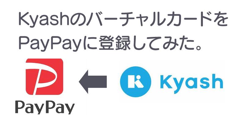 KyashのバーチャルカードをPayPayに登録してみた