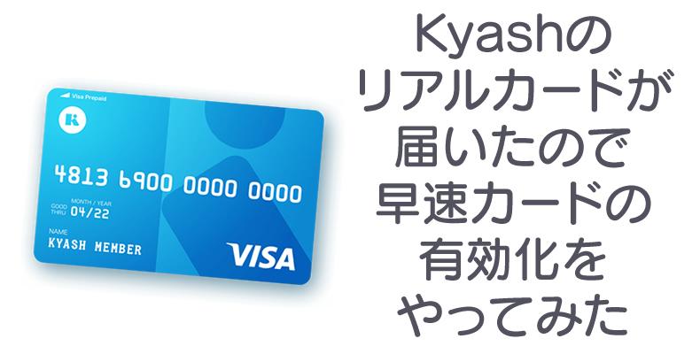 Kyashのリアルカードが届いたので早速カードの有効化をやってみた