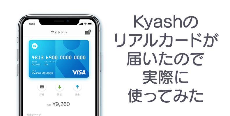 Kyashのリアルカードが届いたので実際に使ってみた