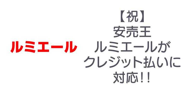 ルミエールがクレジットカード払いに対応!!