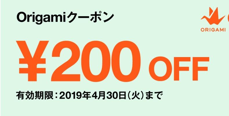 Origami Pay(オリガミペイ)の200円OFFウエルカムクーポンでビールをゲット!