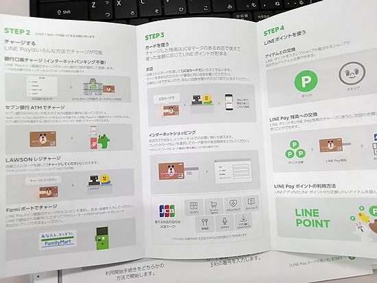 LINE Payカードの使い方