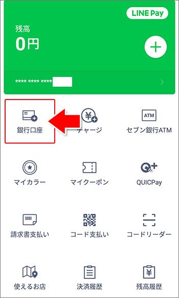 LINE Pay 銀行口座アイコン