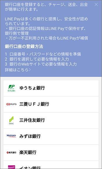 LINE Pay 銀行口座一覧