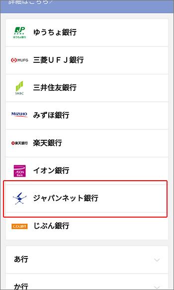 ジャパンネット銀行選択