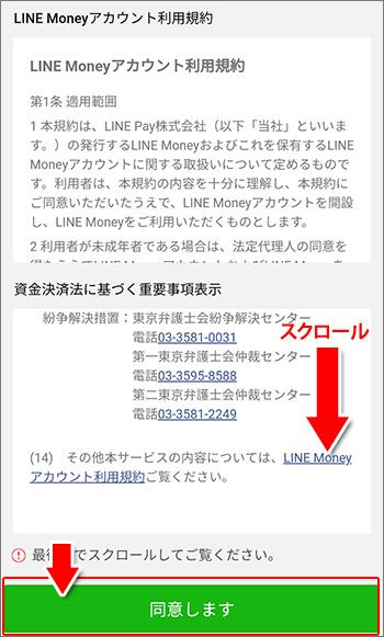 LINE Moneyアカウント利用規約