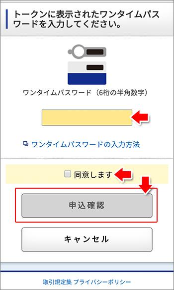 ジャパンネット銀行トークン入力