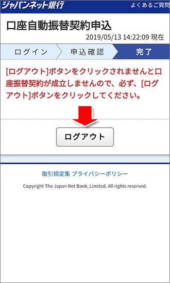 ジャパンネット銀行の口座自動振替契約申込