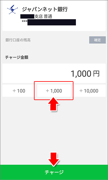 LINE Pay1000円チャージ