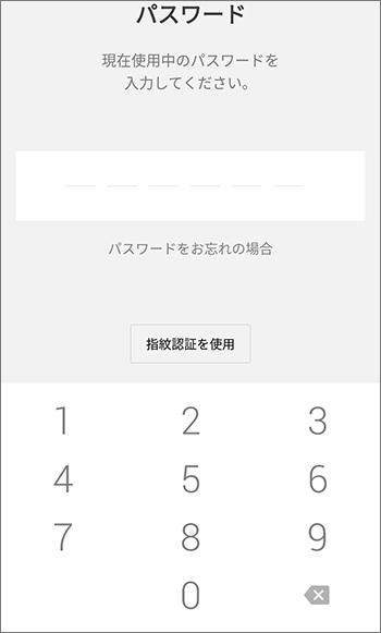 LINE Payチャージパスワード入力
