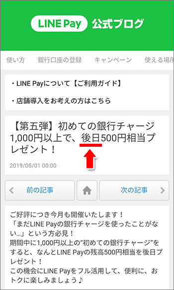 LINE Pay公式ブログ