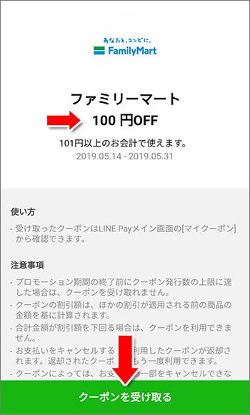 ラインペイ ファミマ 100円OFF