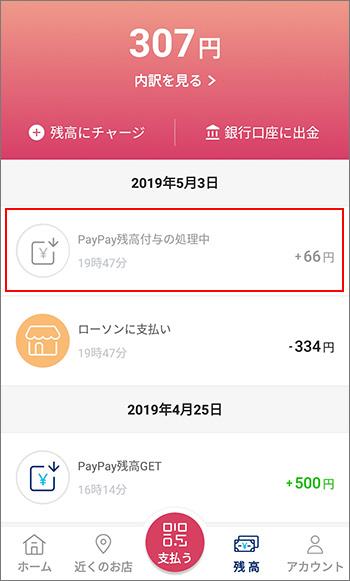PayPay残高付与の処理中