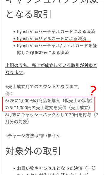 Kyashのキャッシュバック対象となる取引