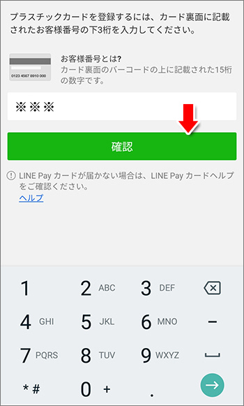 LINE Pay お客様番号