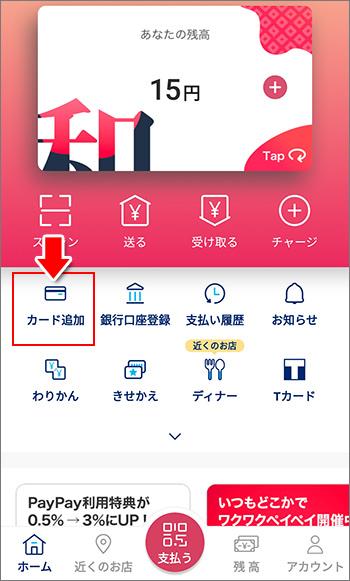 PayPay(ペイペイ)カード追加