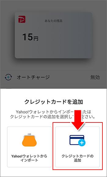 PayPay(ペイペイ)にクレジットカード追加