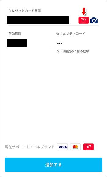 PayPay(ペイペイ)にクレジットカード番号