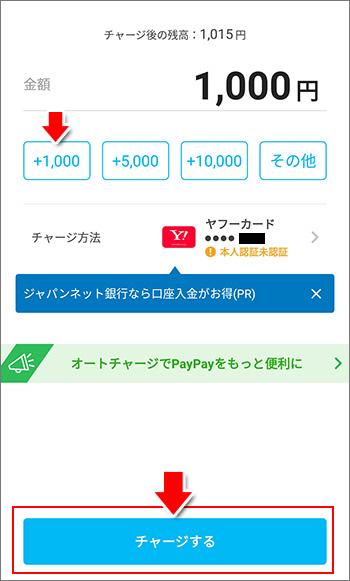 PayPay(ペイペイ)にチャージ
