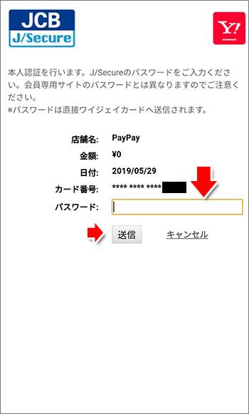 JCBのJ/Secureパスワード設定