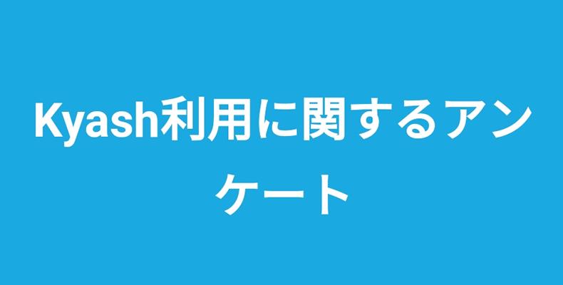 Kyash(キャッシュ)の利用アンケートで抽選で残高1,000円が貰える!