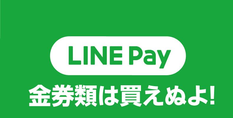 LINE Pay(ラインペイ)で駐車場チケットは買えない。金券買えない。