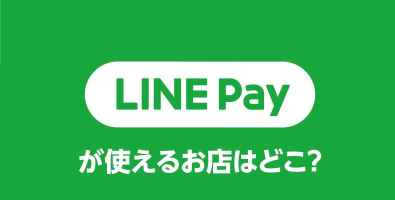 LINE Pay(ラインペイ)が使えるお店は?クーポン利用でさらにお得に!