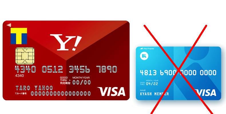 PayPay(ペイペイ)にKyash(キャッシュ)でチャージはできない