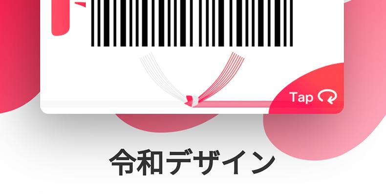 PayPay(ペイペイ)のカードきせかえで、令和バージョンが登場!