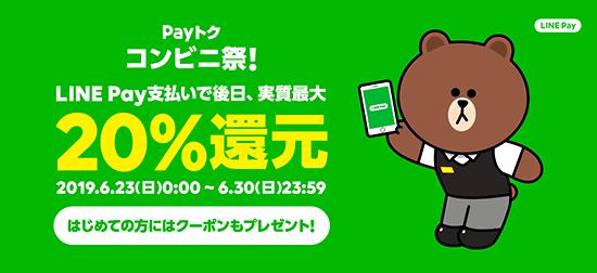 Payトクコンビニ祭 20%還元