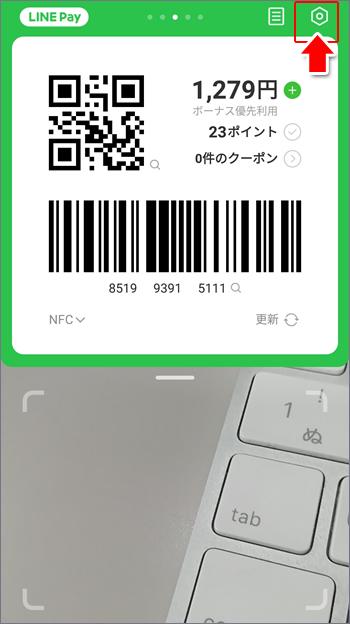 LINE Payバーコード