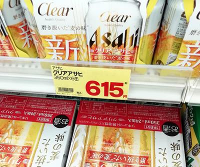 クリアアサヒ615円