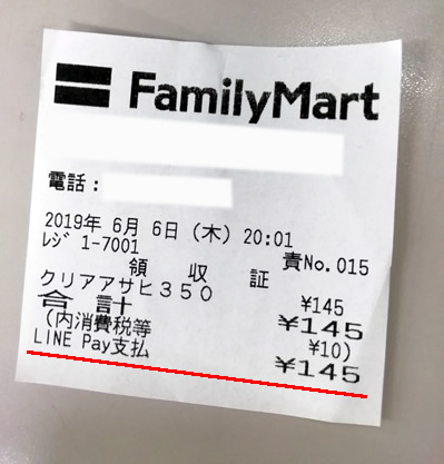 ファミマでLINE Payのレシート