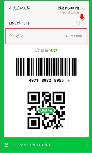 LINE Pay バーコード支払い