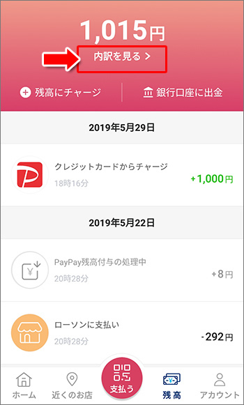 PayPay 内訳を見る
