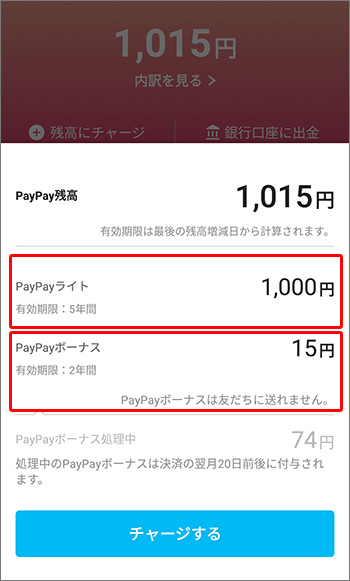 PayPayライト PayPayボーナス