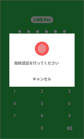 LINE Pay指紋認証