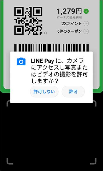LINE Payに、カメラにアクセスし写真またはビデオの撮影を許可しますか?