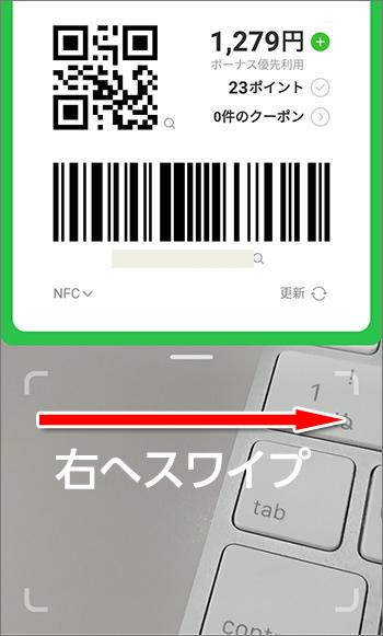 LINE Payバーコード画面