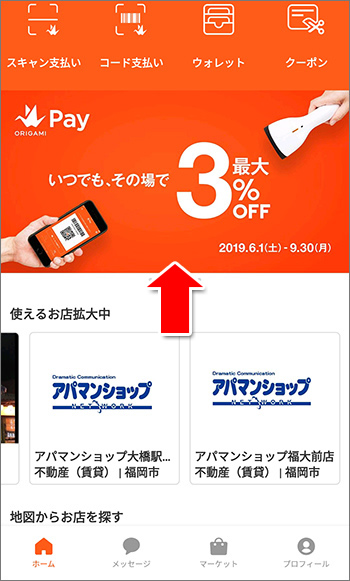 Origami Pay(オリガミペイ) いつもその場で最大3%OFF