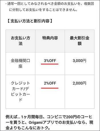 Origami Pay(オリガミペイ)支払い方法と割引内容