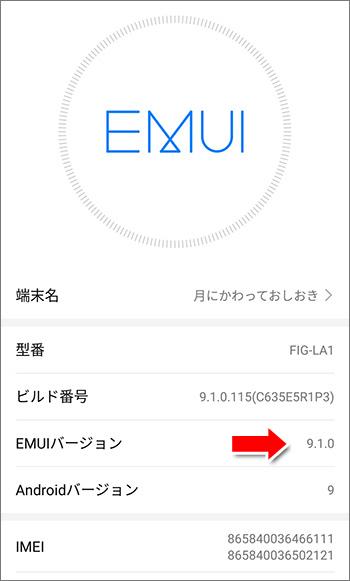 EMUI9.1