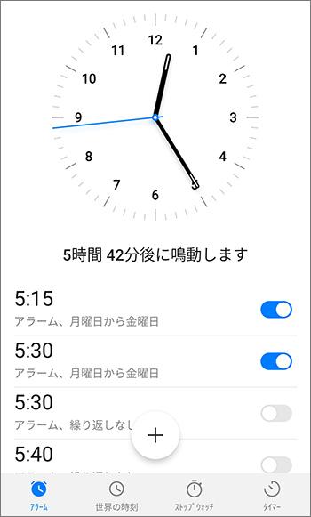 EMUI9.1 時計アプリ