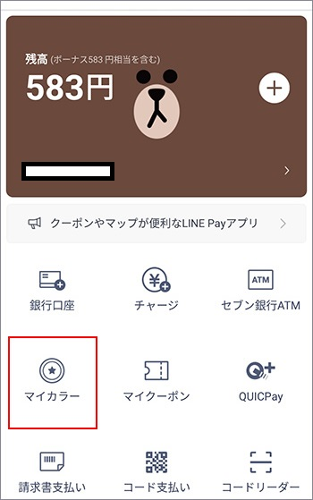 LINE Pay(ラインペイ)ホーム画面からマイカラーをタップ