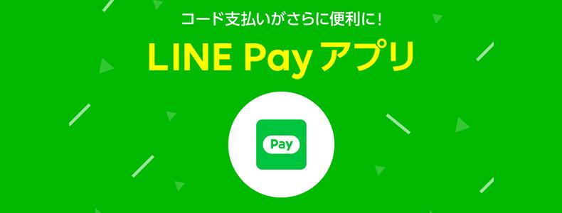 LINE Pay(ラインペイ)アプリをダウンロードし、使い方を確認してみた