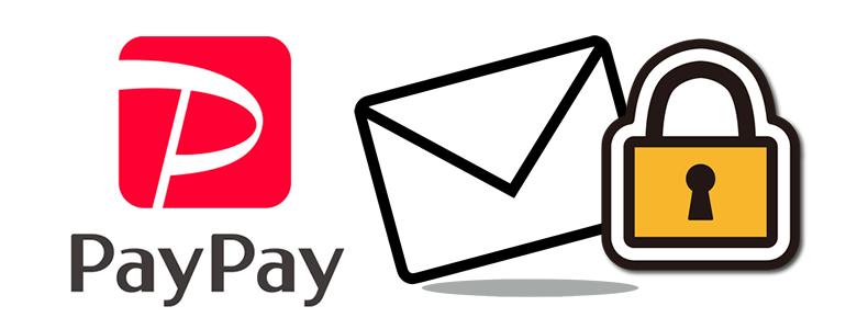 PayPay(ペイペイ)にメールアドレスを登録してセキュリティの強化!