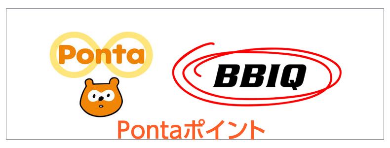 BBIQで登録したPontaポイントは本当に貯まっているのか?